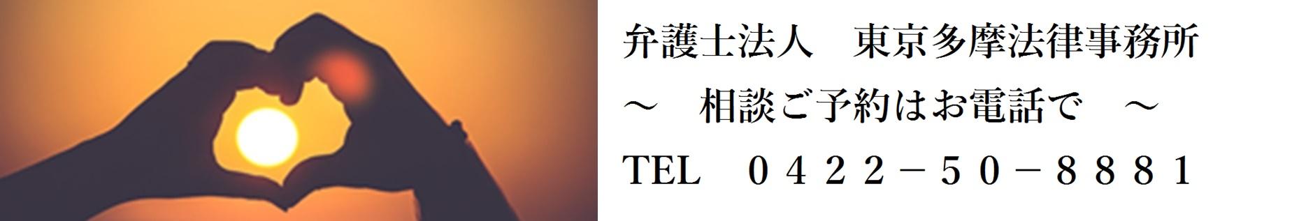 弁護士法人 後藤東京多摩法律事務所~相談ご予約はお電話で~   TEL0422-50-8881