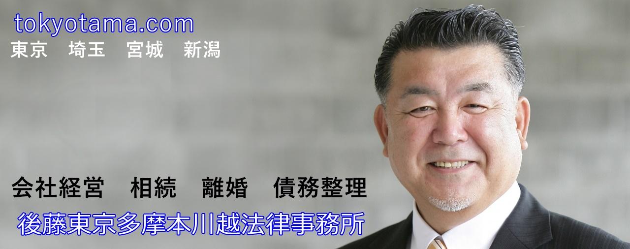 弁護士法人 後藤東京多摩本川越法律事務所 トップページ